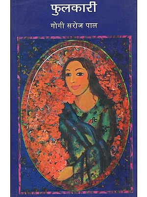 फुलकारी : Phulkari (Hindi Short Stories)