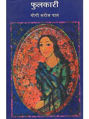 फुलकारी : Phulkari (Hindi Short Stories)