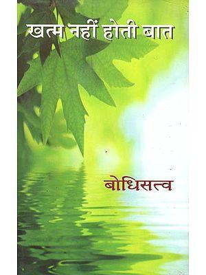 खत्म नहीं होती बात : Khatam Nahi Hoti Baat (Collection of Hindi Poems)