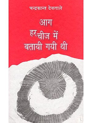 आग हर चीज में बतायी गयी थी : Fire Was Told in Everything (Collections of hindi Poems)