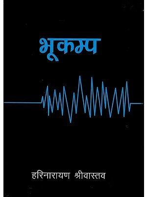 भूकंप- Earthquake