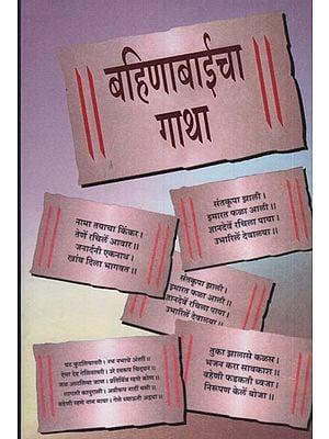 श्रीसंत बहिणाबाई यांचा अभंगांचा गाथा- Sreesanth Sister-In-Law's Abortion Story (Marathi)