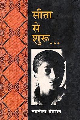 सीता से शुरू: Beginning With Seeta