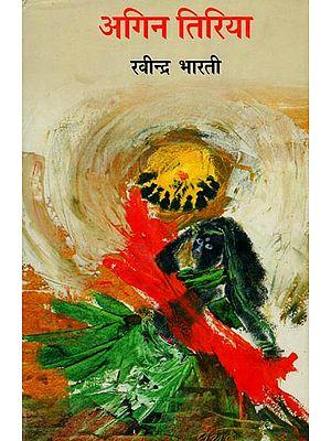 अगिन तिरिया- Agin Tiriya (A Play)
