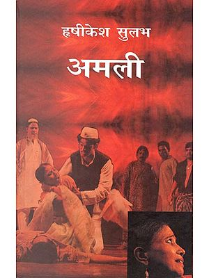 अमली : Implementation (A Play)