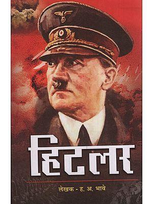 हिटलर – Hitler (Marathi)