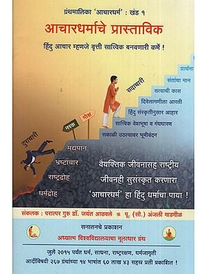 आचारधर्माचे प्रास्ताविक - Introduction to Achardharma (Marathi)