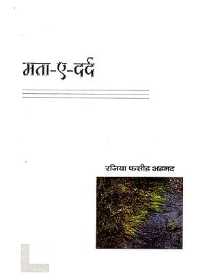 मता-ए-दर्द:  Mata-Ai-Dard (A Novel)