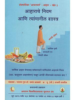 आहाराचे नियम आणि त्यांमागील शास्त्र - Dietary Norms And The Underlying Spiritual Science (Marathi)