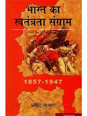 भारत का स्वतंत्रता संग्राम: India's Freedom Struggle [1857-1947]