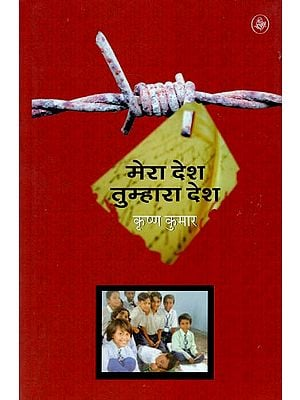 मेरा देश तुम्हारा देश: My Country Your Country (Freedom Struggle in School History of India and Pakistan)