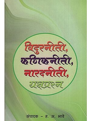 विदुरनीती कणिकनीती नारदनीती यक्ष प्रश्न - Vidur Policy, Kannik Policy, Narda, Policy Yaksha Question (Marathi)