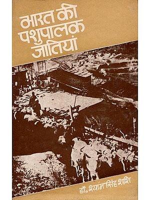 भारत की पशुपालक जातियां:  Vacher Castes of India (An Old Book)