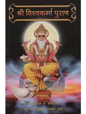 श्री विश्वकर्मा पुराण - Shri Vishwakarma Purana (Marathi)
