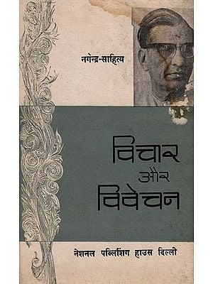 विचार और विवेचन: Thoughts and Deliberations- A Criticism (An Old and Rare Book)