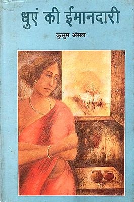 धुंए की ईमानदारी: Smoky Honesty- A Contemporary Story (An Old and Rare Book)