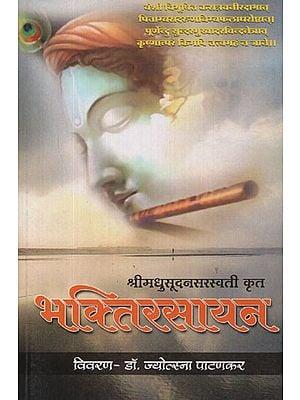 श्री मधुसूदनसरस्वती कृत भक्तिरसायन - Devotional Chemistry Done By Sri Madhusudansaraswati (Marathi)
