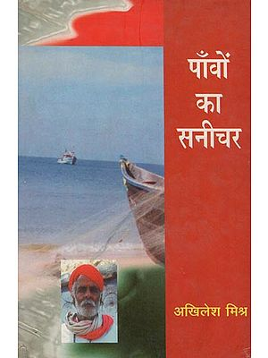 पाँवो का सनीचर: Paon Ka Sanichar- Collection of Hindi Short Stories (An Old and Rare Book)