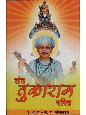 संत तुकाराम चरित्र - Sant Tukaram Character (Marathi)