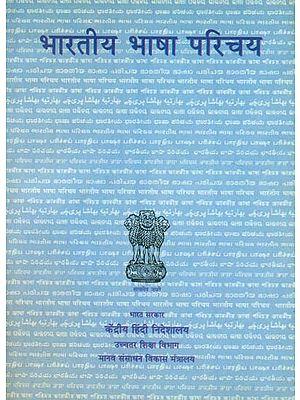 भारतीय भाषा परिचय : Indian Language Introduction