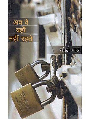 अब वे वहाँ नहीं रहते: Ab Ve Vhan Nahin Rahte