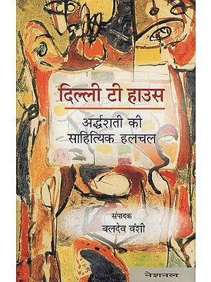 दिल्ली टी हाउस -अर्द्धशती की साहित्यिक हलचल: Delhi Tea House (The Literary Movement of The Semi)