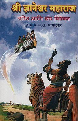 श्री ज्ञानेश्वरमहाराज चरित्र आणि ग्रंथ विवेचन - Shri Jnaneshwar Maharaj's Character and Scripture Interpretation (Marathi)