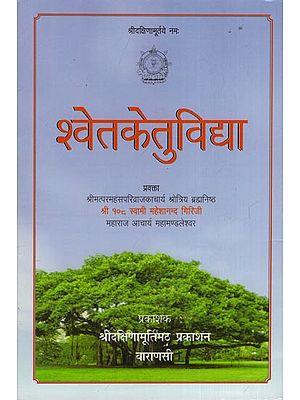श्वेतकेतुविद्या: Shwetketu Vidya