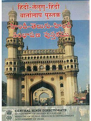 हिंदी - तेलुगु - हिंदी वार्तालाप पुस्तक : Hindi Telugu Hindi Conversation Book