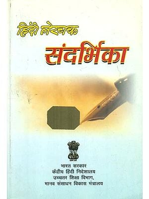 हिंदी लेखक संदर्भिका : Hindi Writer Reference Writer