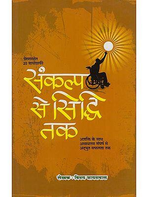 संकल्प से सिद्धि तक: Sankalp se Siddhi Tak