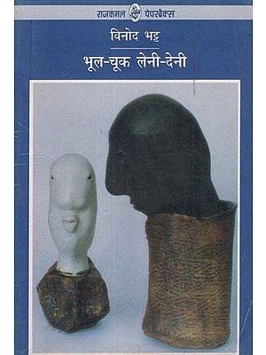 भूल -चूक लेनी - देनी: Bhool - Chook Leni - Deni (Satires by Vinod Bhatt)