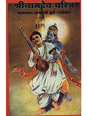श्रीनामदेव चरित्र – Shri Namdev Character (Marathi)