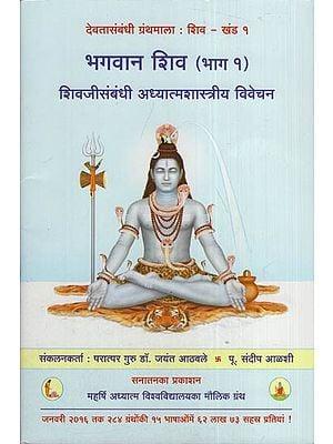 भगवान शिव: Lord Shiva (Part-1)