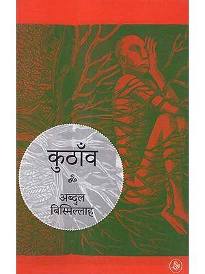 कुठाँव: Kuthanv (Novel)