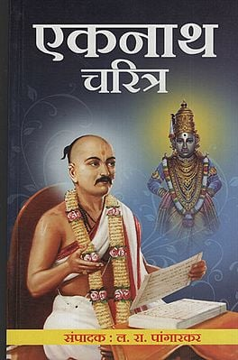 श्री एकनाथ चरित्र – Shri Eknath Character (Marathi)