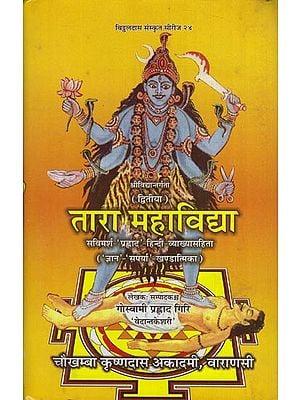 तारा महाविद्या: Tara Mahavidya on Sri Vidya (Part-2)