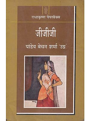 जीजीजी: Jee Jee Jee (Novel)