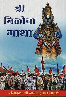श्री निळोबा गाथा - Sri Niloba Saga (Marathi)