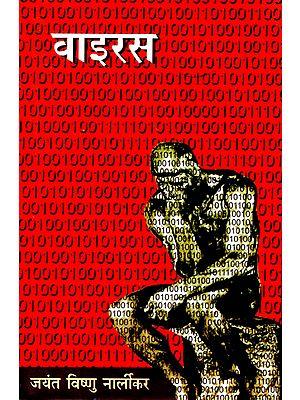 वाइरस : Virus (A Novel)