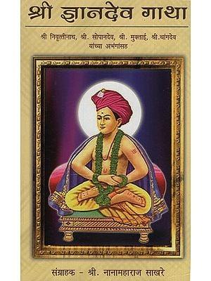 श्री ज्ञानदेव गाथा - Sri Jnaneshwar Saga (Marathi)