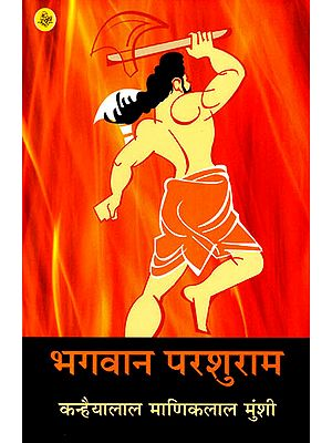 भगवान परशुराम : Lord Parshuram (A Novel)