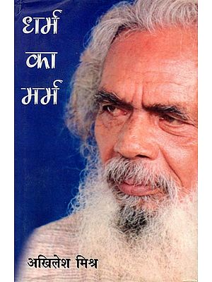 धर्म का मर्म- The Heart of Religion (An Old Book)