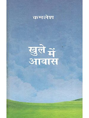 खुले में आवास : Khule Mein Awass (Collection of Hindi Poems)