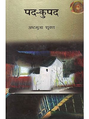 पद-कुपद : Footsteps (Collections of Hindi Poems)