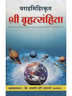 वराहमिहिर कृत श्री बृहत्संहिता - Brihat Samhita of Varahamihira (Marathi)