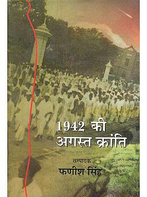 1942 की अगस्त क्रांति  : 1942 Revolution in August