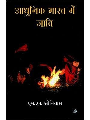 आधुनिक भारत में जाति : Caste in modern India
