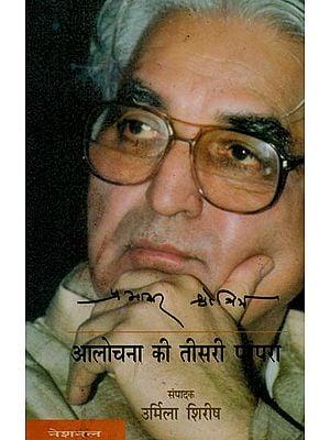 प्रभाकर श्रोत्रिय (आलोचना की तीसरी पंरपरा): Prabhakar Shrotriya- Third Tradition of Criticism