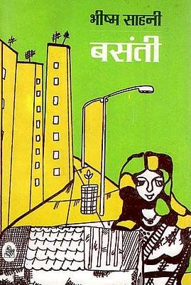 बसंती : Basanti (A Novel)